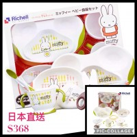 Richell Miffy 餐具 Box Set